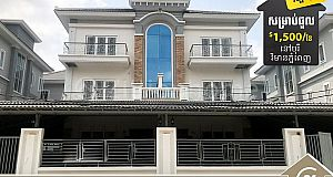 វីឡាភ្លោះកែងខ្នាតធំ សម្រាប់ជួល បុរី វិមានភ្នំពេញ 598 (L-4715) Twin Villa for Rent