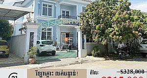 Twin villa borey Angkor phnom penh rugent sale