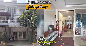Villa for rent/វីឡាជួល 出租 នៅបុរីប៉េងហួតបឹងស្នោ