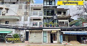 House For Sale/ផ្ទះលក់ នៅក្បែរវិមានឯករាជ្យ (#D0083)