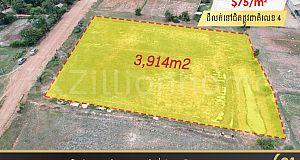 ដីលក់បន្ទាន់នៅជិតផ្លូវជាតិលេខ 4 | Land for sale near National Road Number 4