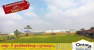 ដីលក់នៅចោមចៅ Land For Sale (P-000516)