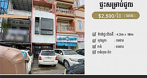 House for rent at Toul Tom Pong.    (L-4788)