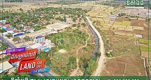 LS-TH-20004 Land for Sale ដីលក់ផ្លូវ៥១ 1.4 hat 80/sqm