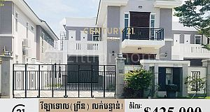 Villa Prince for Sale Urgent