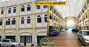 ផ្ទះលក់ ⚡️ នៅបុរី Angkor Shopping Arcade ក្រុងសៀមរាប  (ID:#D0320)