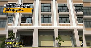 Shop House For Rent/ផ្ទះអាជីវកម្មសម្រាប់ជួល នៅបុរីប៉េងហួត Star Diamond (60m)