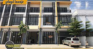 Shop House For Sale/ផ្ទះអាជីវកម្មលក់បន្ទាន់⚡️ ក្រាំងធ្នង់ សែនសុខ   (ID: #D0189)