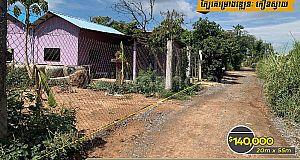 Land For Sale/ដីលក់បន្ទាន់⚡️ ក្បែរគម្រោងវឌ្ឍនៈ កៀនស្វាយ  (ID:#D0211)