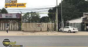 Commercial Land For Sale/ដីលក់បន្ទាន់ នៅផ្សារព្រែកឯង ជាប់ផ្លូវជាតិលេខ១