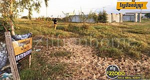 Commercial Land For Sale/ដីលក់បន្ទាន់ នៅក្បែបឹងតាមោក