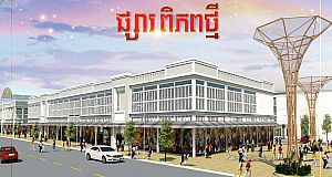 Borey Piphup Thmey National Road 3 Project 2