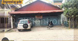 Warehouse For Sale/ឃ្លាំងលក់បន្ទាន់នៅក្បែរផ្សារមនោរម្យ អូរដឹម