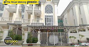 វីឡាលក់បន្ទាន់⚡️នៅបុរីThe Royal Mekong ផ្លូវលេខ6A   (ID:#D0432)
