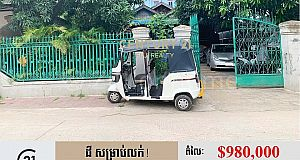 Land for sale at Chroy changvar area