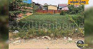 Commercial Land For Sale/ដីលក់បន្ទាន់ នៅអូរដឹម ភ្នំពេញ