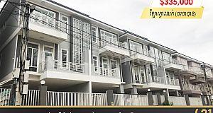 វីឡាភ្លោះប្រភេទC សម្រាប់លក់ - តម្លៃ: $335,000 (ចរចាបាន) | Twin villa for sale (L-1736)
