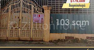 ដីលក់បន្ទាន់ នៅសង្កាត់បឹងសាឡាង ជិតផ្សារដើមគ Land For Sales at Boeng Salang Near Doeurm Kor Market
