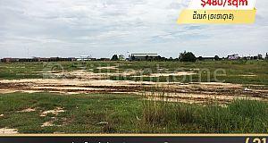 ដីសម្រាប់លក់ តម្លៃ$480 / ម៉ែតការេ (ចរចាបាន) | Land for sale $480/sqm (L-1734)